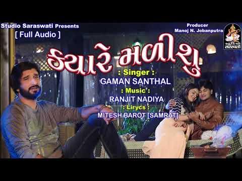 ક્યારે મળીશું - Kyare Malisu | Gaman Santhal | New Gujarati Song 2018 | RDC Gujarati Music
