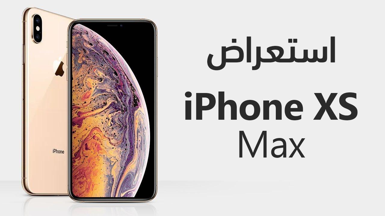 Iphone Xs Max آيفون اكس اس ماكس Youtube