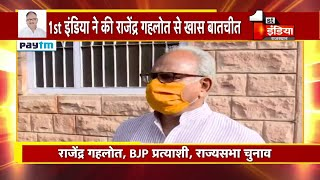 Rajyasabha BJP उम्मीदवार Rajendra Gehlot से 1st India की खास बातचीत