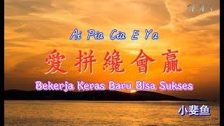 Download lagu Ai Pia Cia E Ya 爱拼才会赢 [Bekerja Keras Baru Bisa Sukses] 小斐鱼 Hokkian