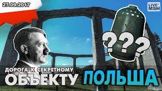 ЕП17 #24 Дорога к секретному объекту Гитлера