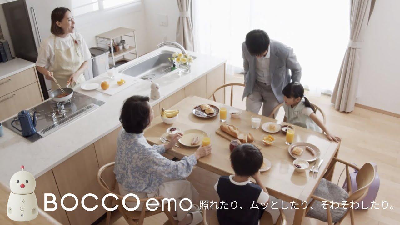 【声の出演】 「BOCCO emo」テスト用音声