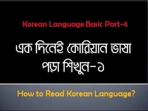 Korean Language Basic Part 4