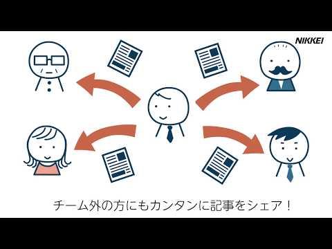 早分かり・日経電子版Pro