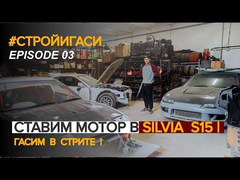 Королева ДРИФТА 2 | Ставим двигатель в Nissan Silvia S15 — #СТРОЙИГАСИ