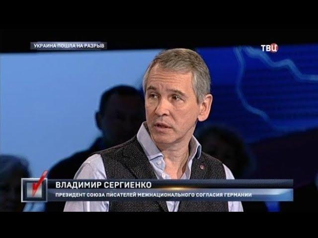 Право голоса: Украина пошла на разрыв, 18.09.18
