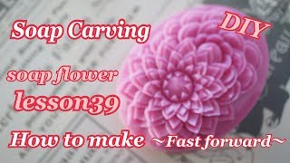 【SOAP CARVING Art in soap】How to make flower thumbnail