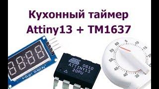 Кухонный таймер на Attiny13 и TM1637