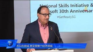 政府与微软公司合作 提供1000个科技相关就业与培训机会 - YouTube