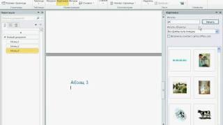 Вставка рисунка в документ в Word 2010 (16/50)