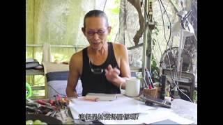 心安影展微電影-手工眼鏡黃世興師傅