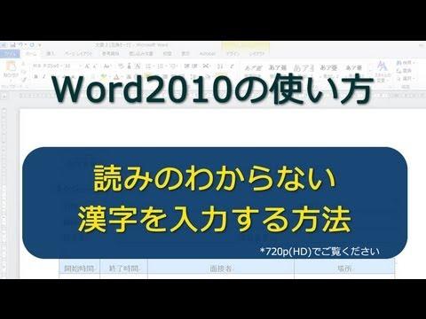 読みのわからない漢字を入力する方法 Word2010