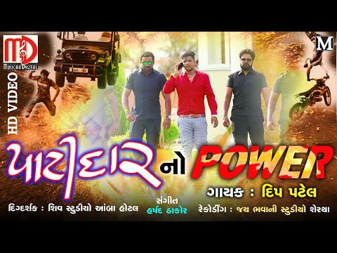 PATIDAR NO POWER (VIDEO SONG) Deep Patel |Musicaa Digital