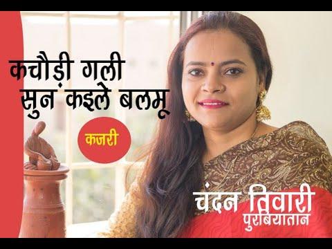 Forever Indian Folk | Kajari | मिरजापुर कईलs गुलजार हो | चंदन तिवारी | सुंदर वेश्या