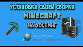 Установка своей сборки Minecraft на хостинг