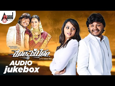 Romeo| Audio JukeBox | Feat. Ganesh,Bhavana | New Kannada