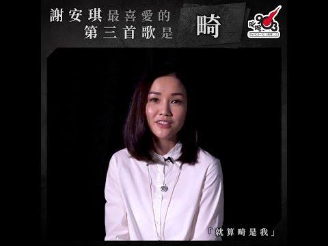 【謝安琪最愛的麥浚龍歌曲揭曉!】