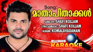 Mathapithakkal Karaoke With Lyrics | Malayalam Album komalavadhanan Karaoke With Lyrics