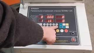 видеоинструкция правильно-отрезной станок SCM6-12C(, 2015-04-17T09:04:23.000Z)