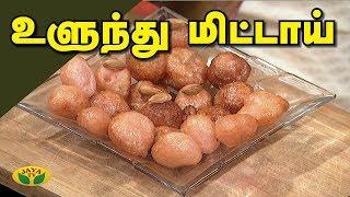 Ulundhu Mittai | Kitchen Queen | Adpangarai | Jaya TV