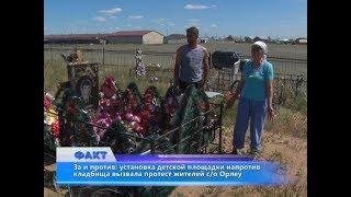 За и против: установка детской площадки напротив кладбища вызвала протест жителей с/о Орлеу