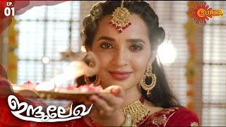 Indulekha - Ep 01 | 05 Oct 2020 | Surya TV Serial | Malayalam Serial