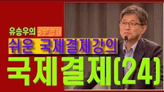 무역결제론(24강)상업송장,선하증권,세관송장,영사송장,…