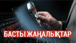 Басты жаңалықтар. 19.07.2019 күнгі шығарылым / Новости Казахстана