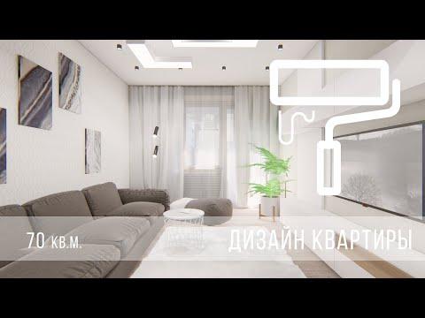 Дизайн-проект интерьера квартиры в ЖК Заречье (70 кв.м.) - Краснослободск (Волгоград)
