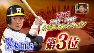 元プロ野球選手金本知憲が選んだ 野球名場面BEST第3位 WBC Subscribe &...