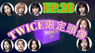 【SuperStar JYP】Ep.28 TWICE的限定頭像 影片的更新時間也要改了????