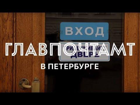 ОБО МНЕ. Главпочтамт в Петербурге. Post office in St Petersburg. Russian language teacher