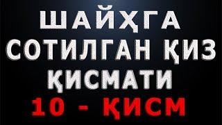 Шайҳга сотилган қиз қисмати 10 қисм   Shayhga sotilgan qiz qismati 10 qism