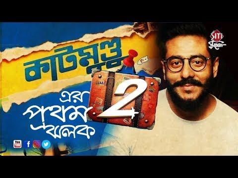 কাটমুন্ডু 2 এর প্রথম ঝলক   Raj Chakraborty   Kathmandu 2 Bengali Movie