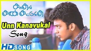 Kadhal Kan Kattudhe Movie Scenes | Unn Kanavukal song | Aneeruth proposes to Athulya for marraige