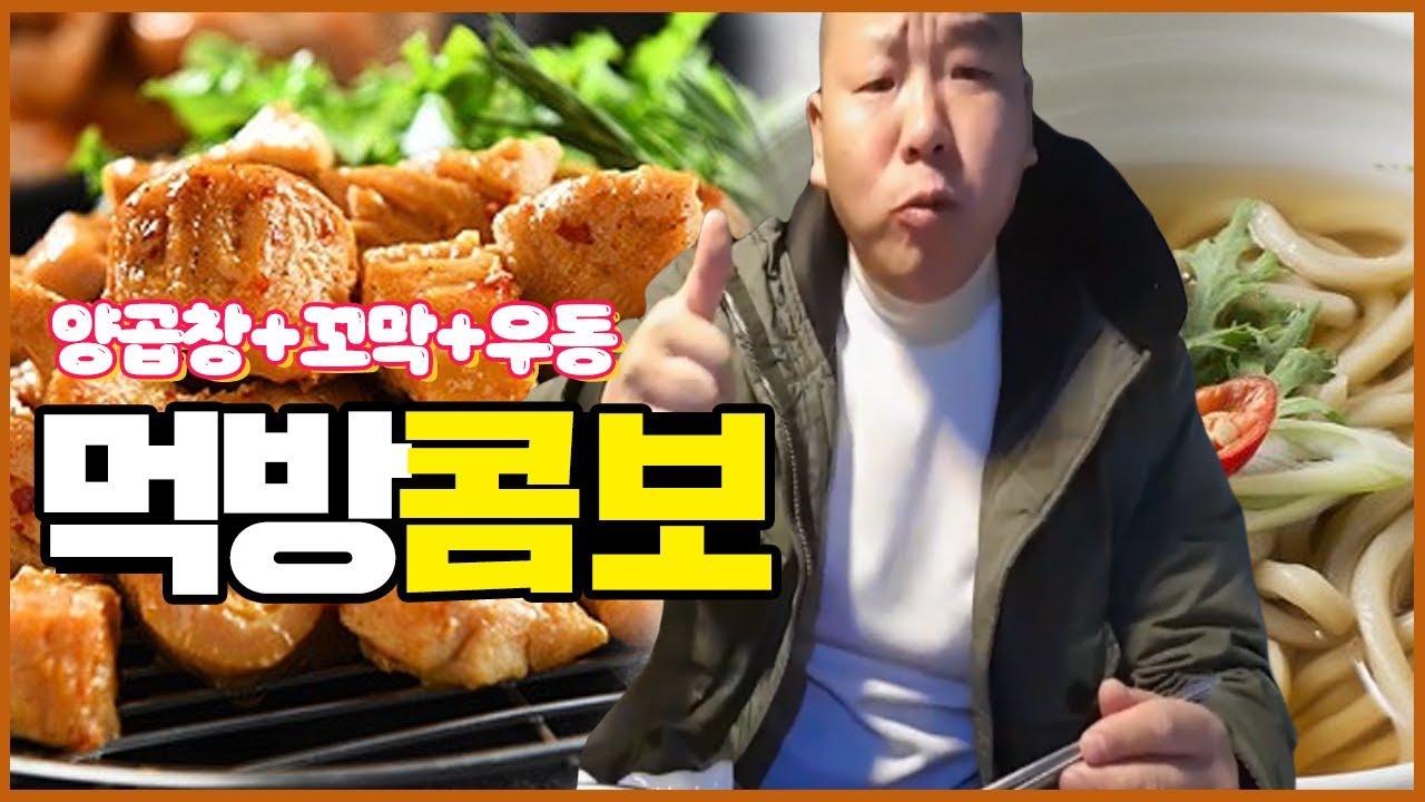 [부산타이슨] 여기 먹방 맛집이네 양곱창+꼬막+우동 먹방 콤보