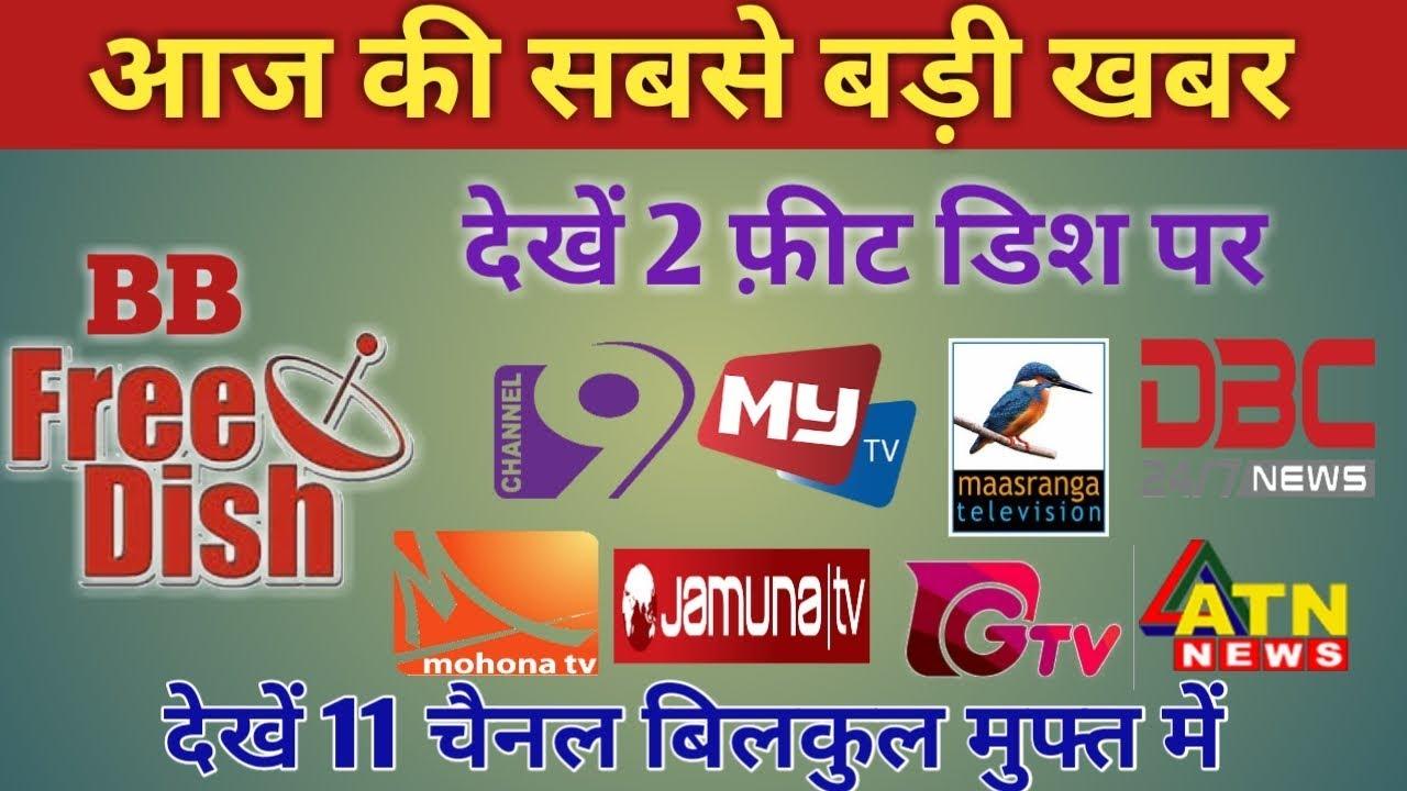 Big Breaking News Bangabandhu 119°East 2 Feet Dish Full Coverage All India