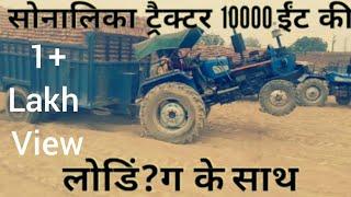 tractor heavy loading | सोनालिका ट्रैक्टर 10000  ईंट  की लोडिंग के साथ | perfect Gyan