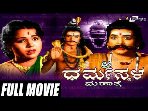 Sri Dharmasthala Mahathme - ಶ್ರೀ ಧರ್ಮಸ್ಥಳ ಮಹಾತ್ಮೆ | Kannada Full HD Movie | FEAT. H T Urs, D.Madhava