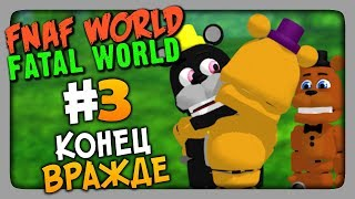 FNaF World The Fatal World Прохождение 3 КОНЕЦ ВРАЖДЕ