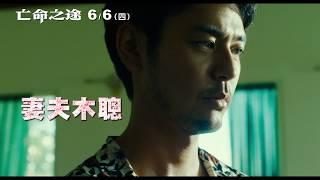 威視電影【亡命之途】犯罪版預告 (06.06 罪無可赦)