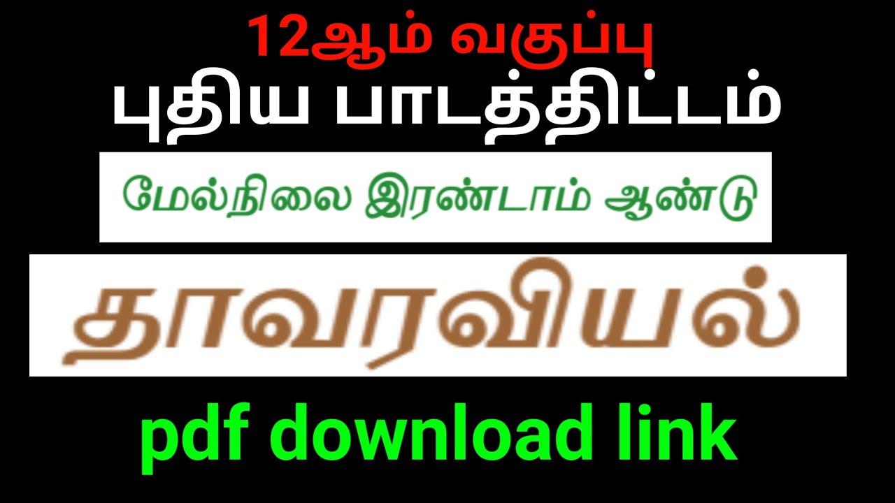 12th standard botanys new tamilnadu textbook new syllabus 2019 pdf