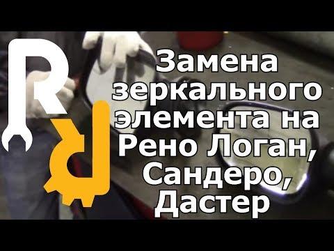Замена зеркального элемента на Рено Логан, Сандеро, Дастер