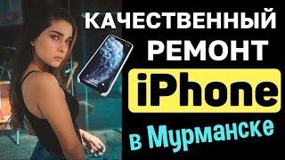 Ремонт iPhone в Мурманске | Ремонт телефонов Мурманск