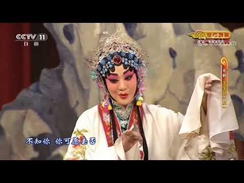 《CCTV空中剧院》 20171127 京剧《王宝钏》(上)   CCTV戏曲