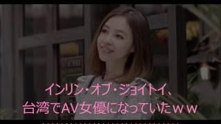 【衝撃】人妻インリン・オブ・ジョイトイが台湾で現在、av女優になっていた‼wwwwww インリン・オブ・ジョイトイ 検索動画 15