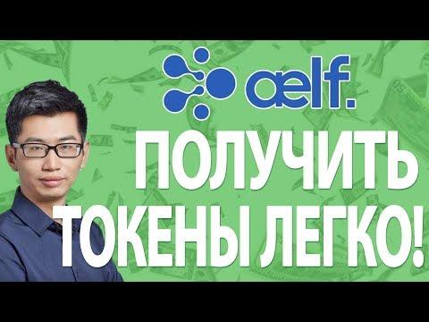 Обзор криптовалюты ælf - стоит ли покупать монету Эльф (ELF) сейчас?
