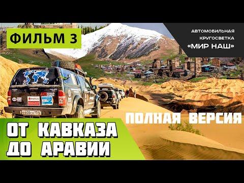 От Кавказа до Аравии. Полная версия