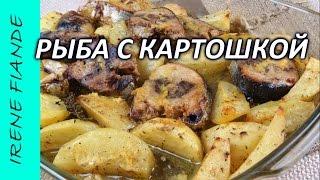 Как приготовить рыбу.  Рыба  с картошкой в духовке. Вкусняшка!!!