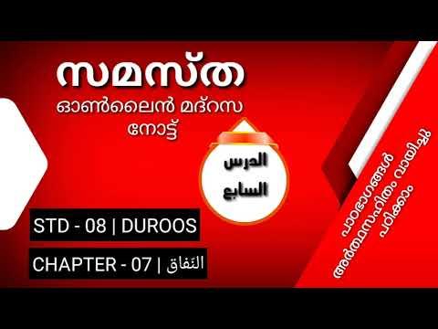 Download DUROOS النفاق MADRASA NOTES SAMASTHA ONLINE MADRASA CLASS 8 DUROOS CHAPTER 7 MADRASA GUIDE ഗൈഡ് 